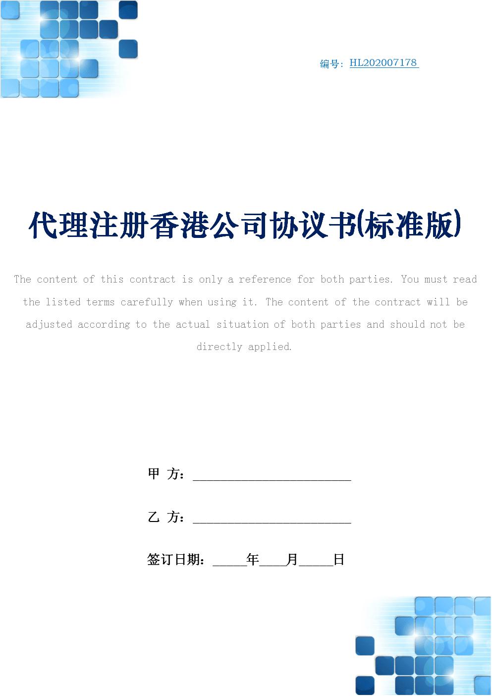代理注册香港公司协议书(标准版).docx