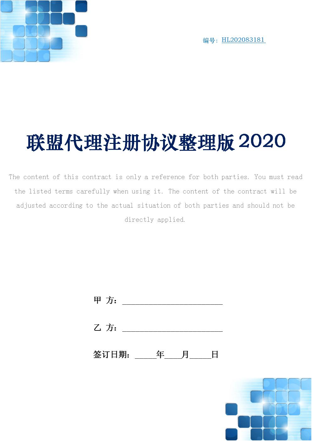 联盟代理注册协议整理版2020.docx