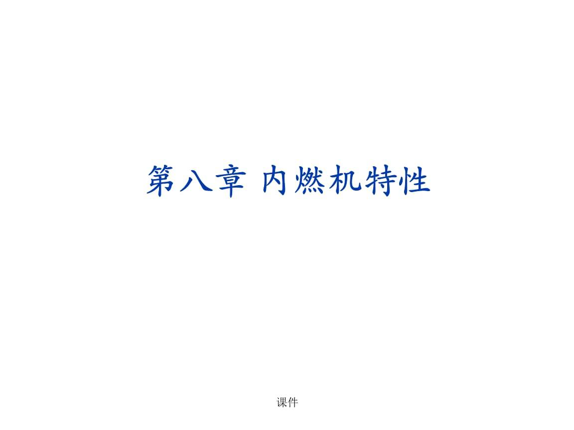 终版8.内燃机的特性(上课用).ppt