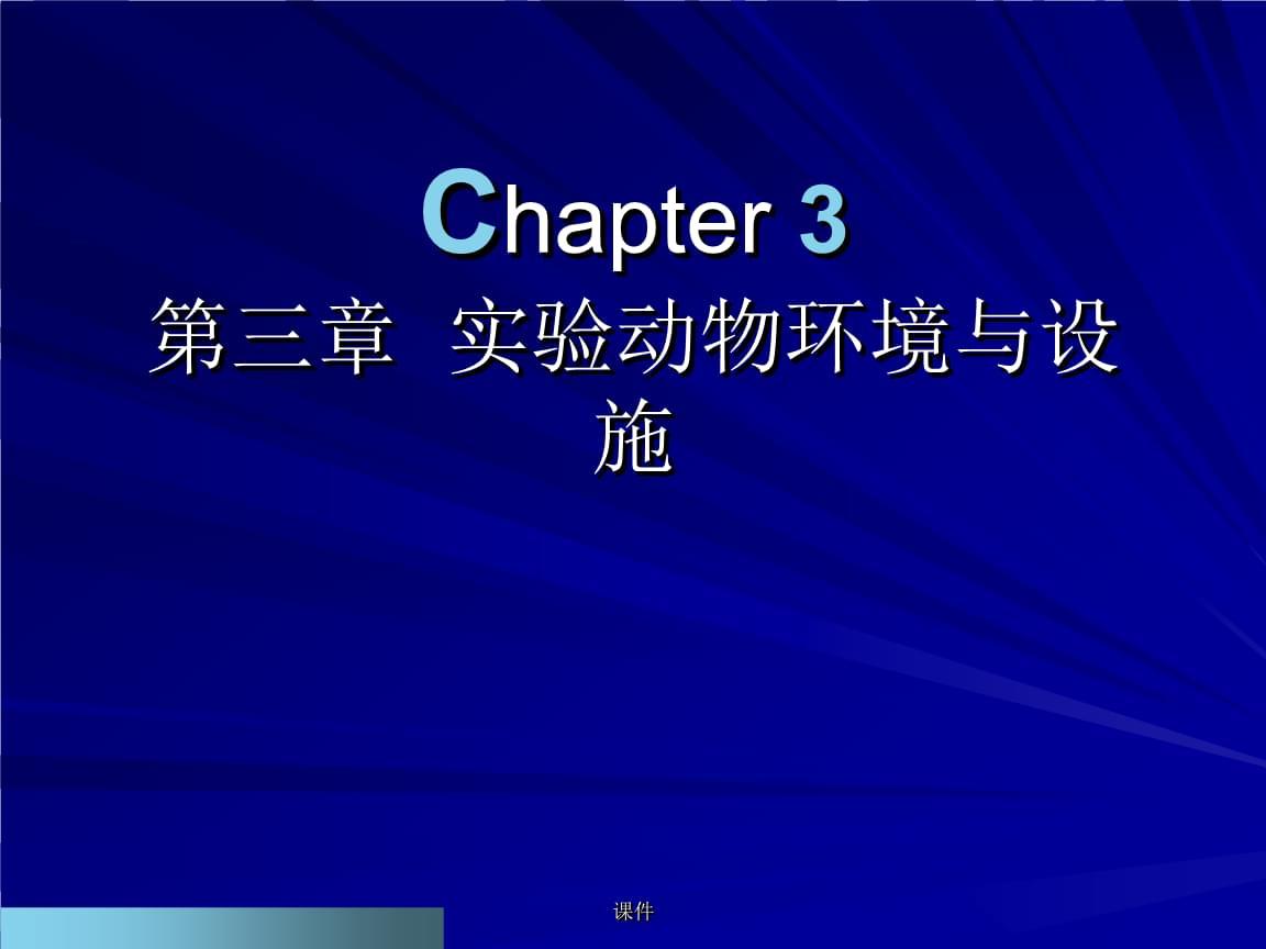 终版3.实验动物环境与设施.ppt