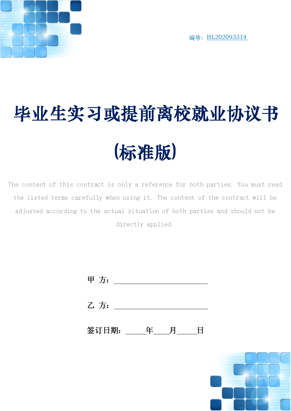 毕业生实习或提前离校就业协议书(标准版).docx
