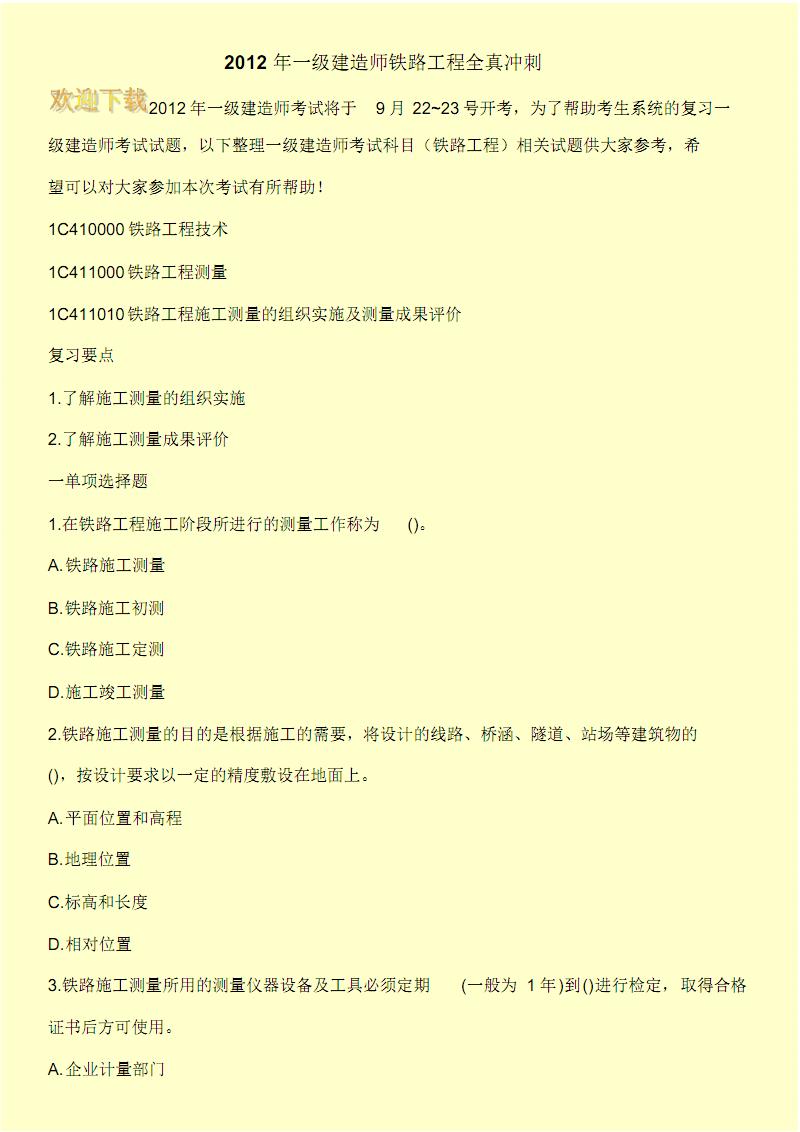 2012年一级建造师铁路工程全真冲刺.pdf