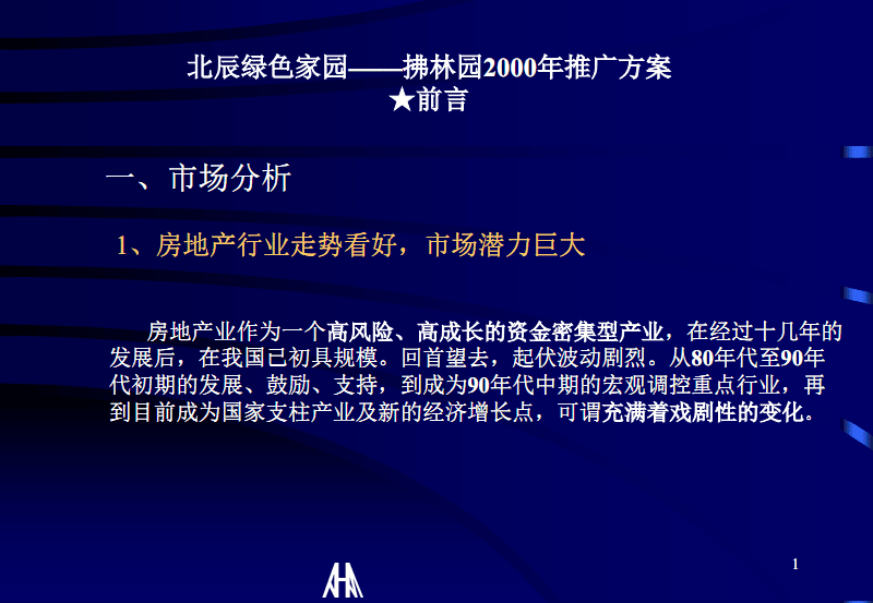 房地产业市场营销推广方案.pdf