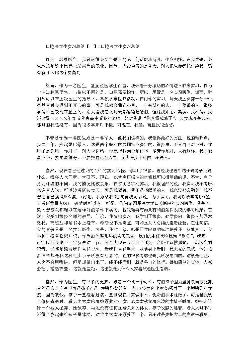 口腔医学生实习总结范文.doc