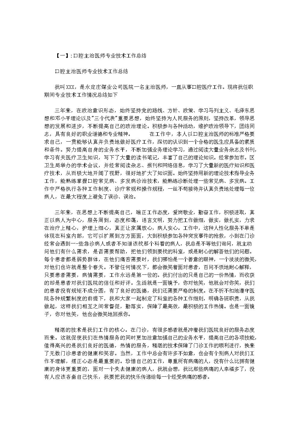 口腔主治医师工作总结范文.doc