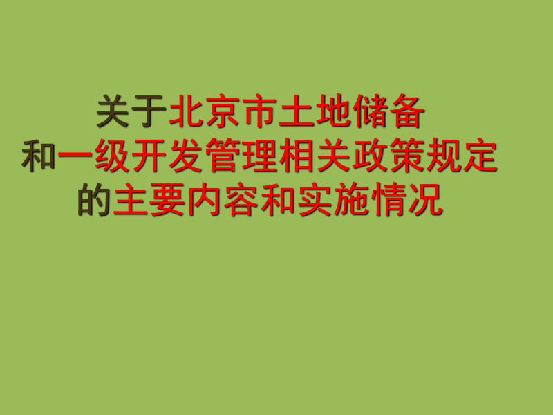 关于北京市土地储备和一级开发管理相关政策.pdf