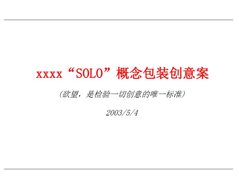 某楼盘概念包装创意案.pdf