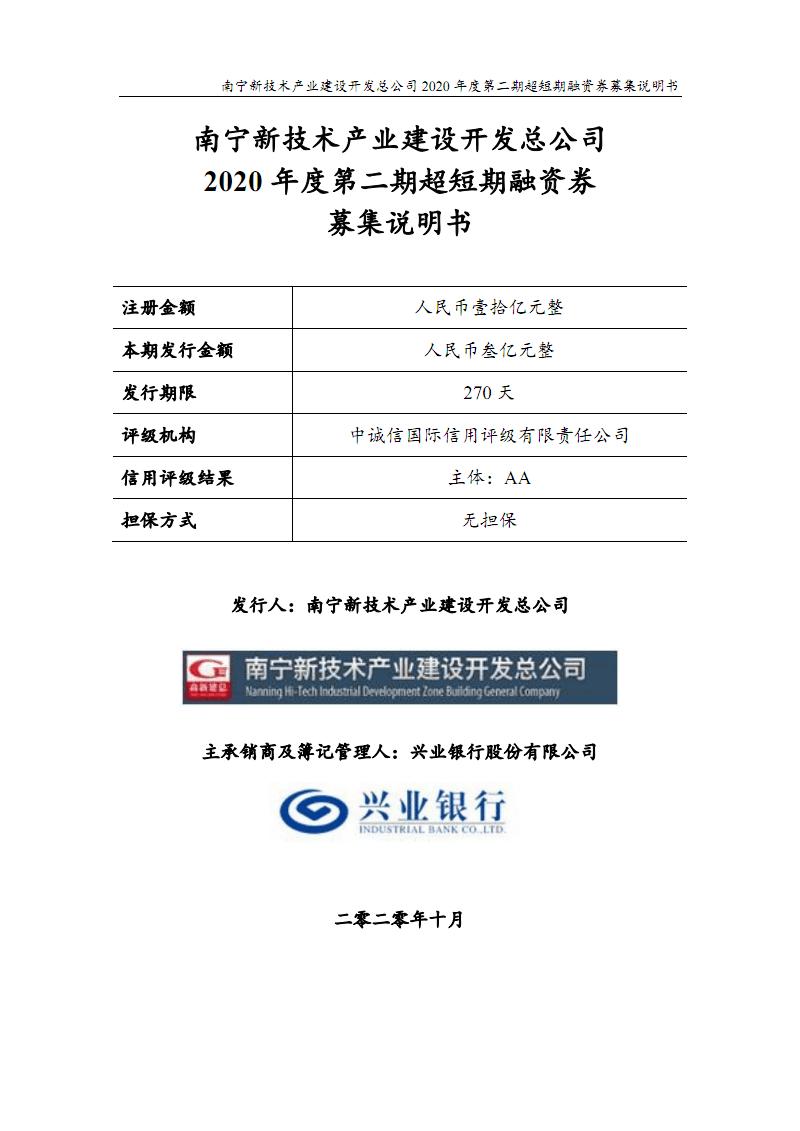 南宁新技术产业建设开发总公司2020年度第二期超短期融资券募集说明书.pdf