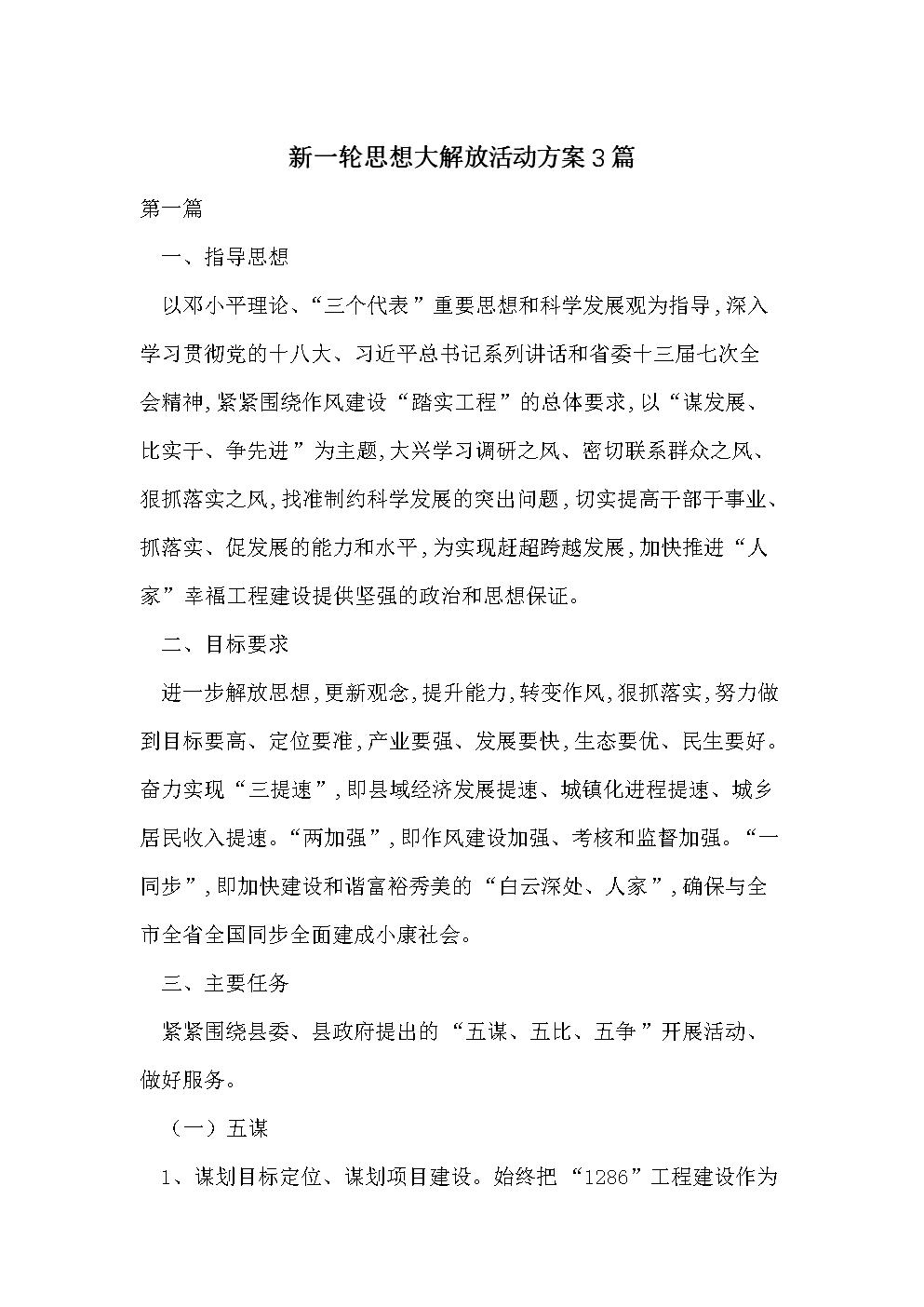 新一轮思想大解放活动方案3篇汇总.doc