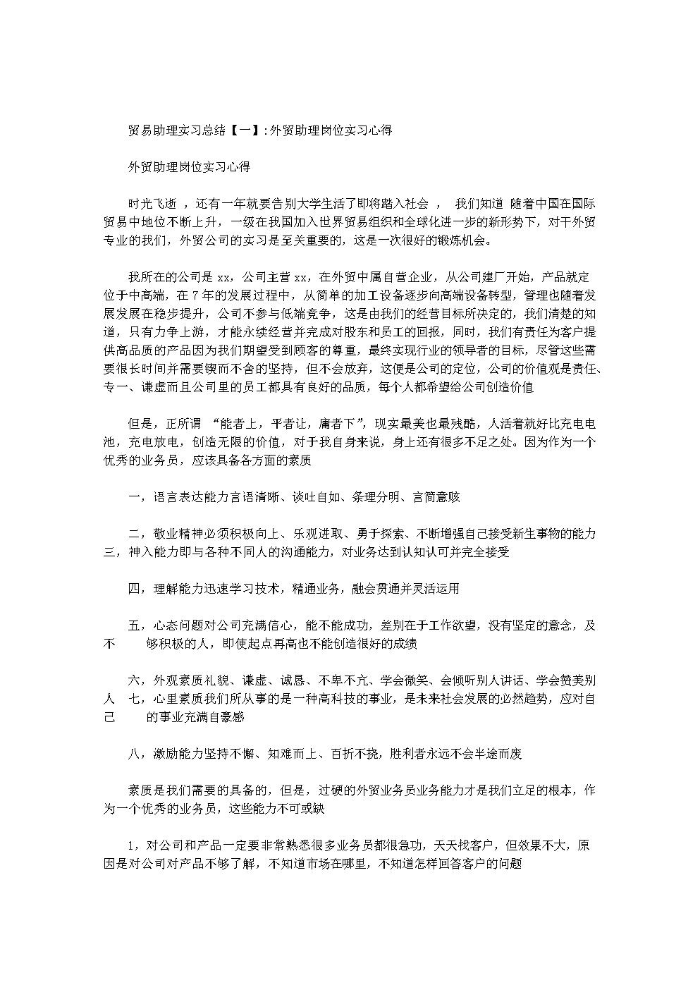 贸易助理实习总结范文.doc