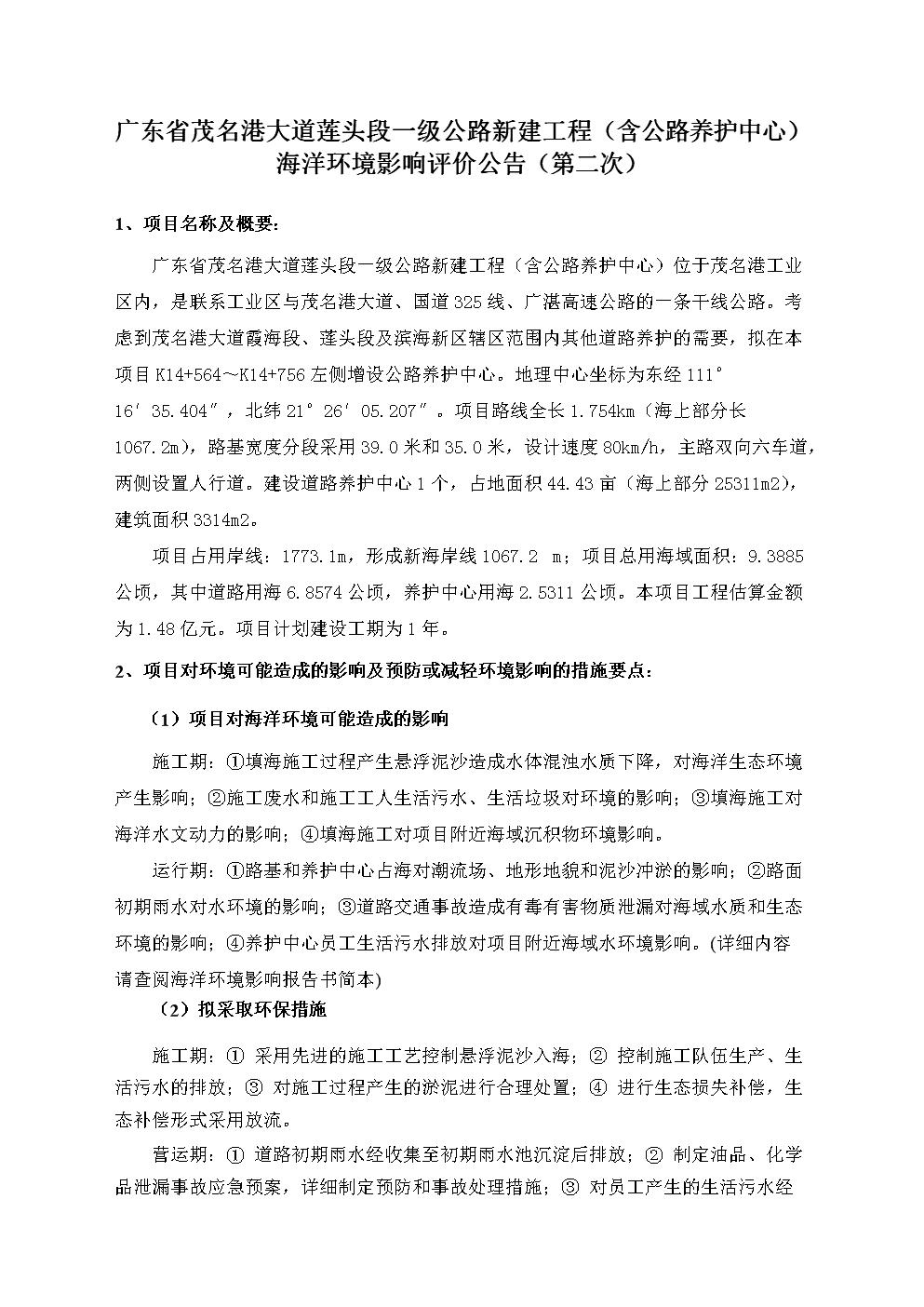 广东省茂名港大道莲头段一级公路新建工程(含公路养护中心.doc