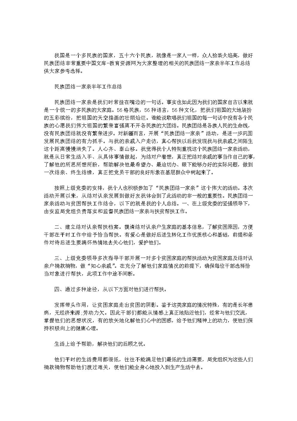 民族团结一家亲半年工作总结范文.doc