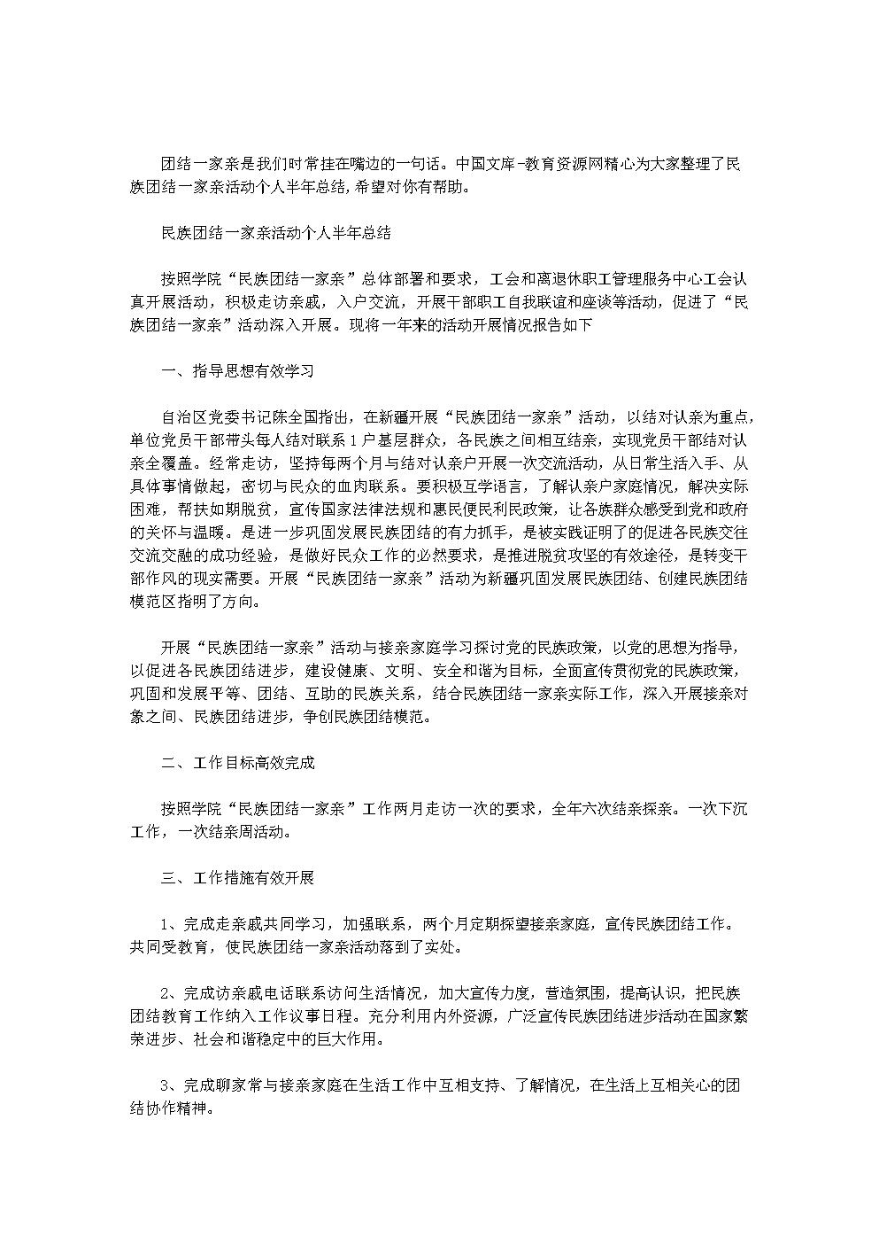 民族团结一家亲活动个人半年总结范文.doc
