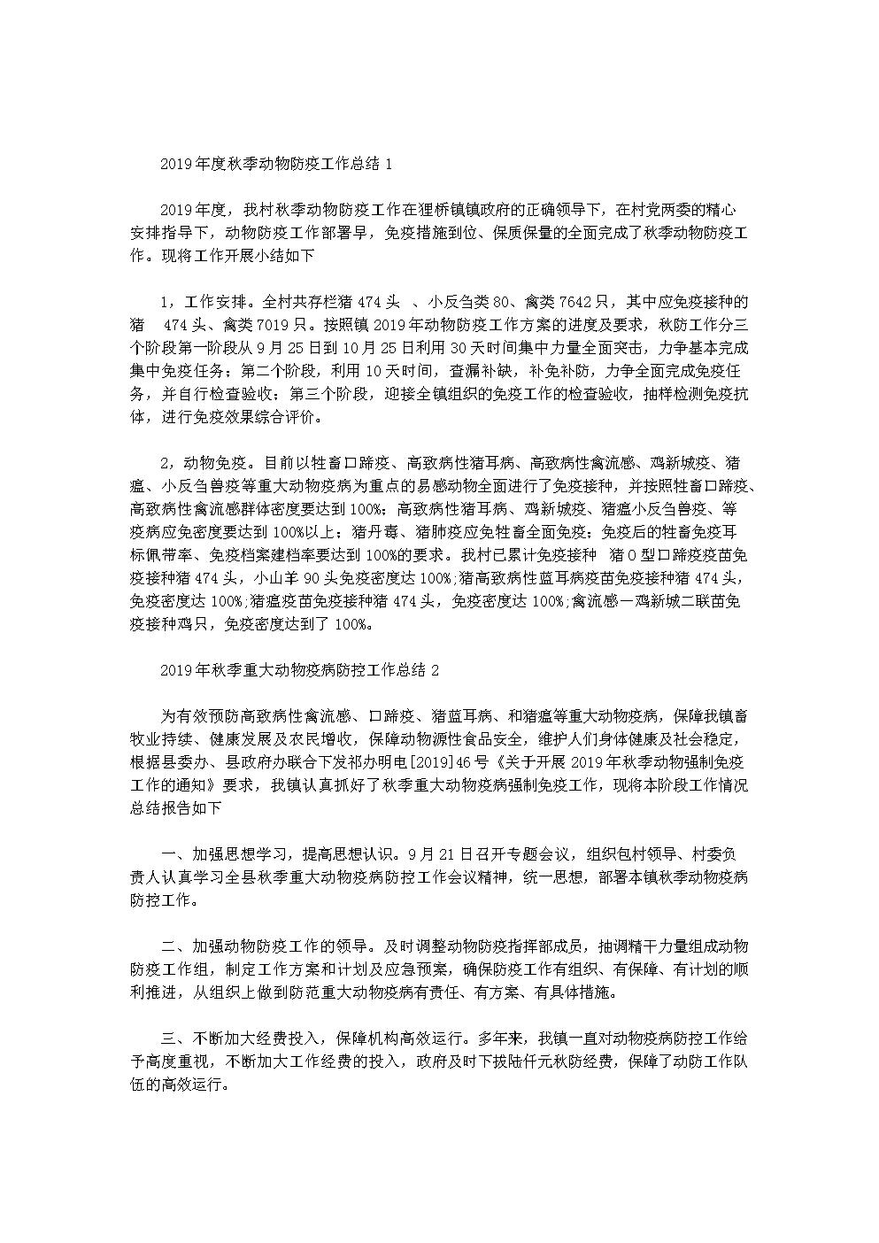 年度秋季动物防疫工作总结范文.doc