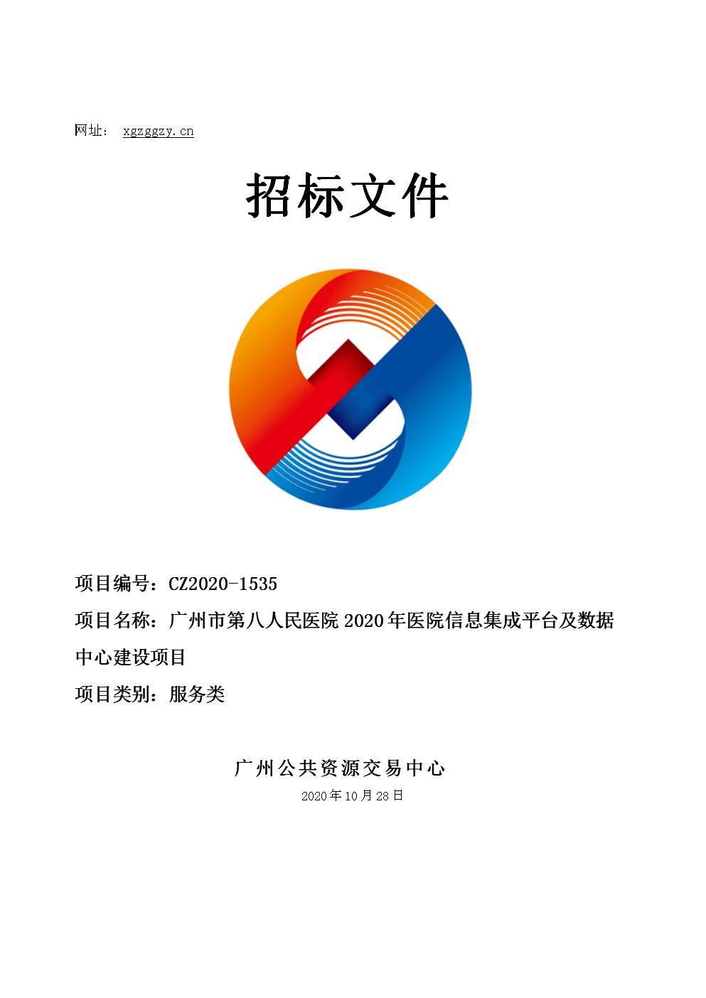 2020年医院信息集成平台及数据中心建设项目招标文件.doc