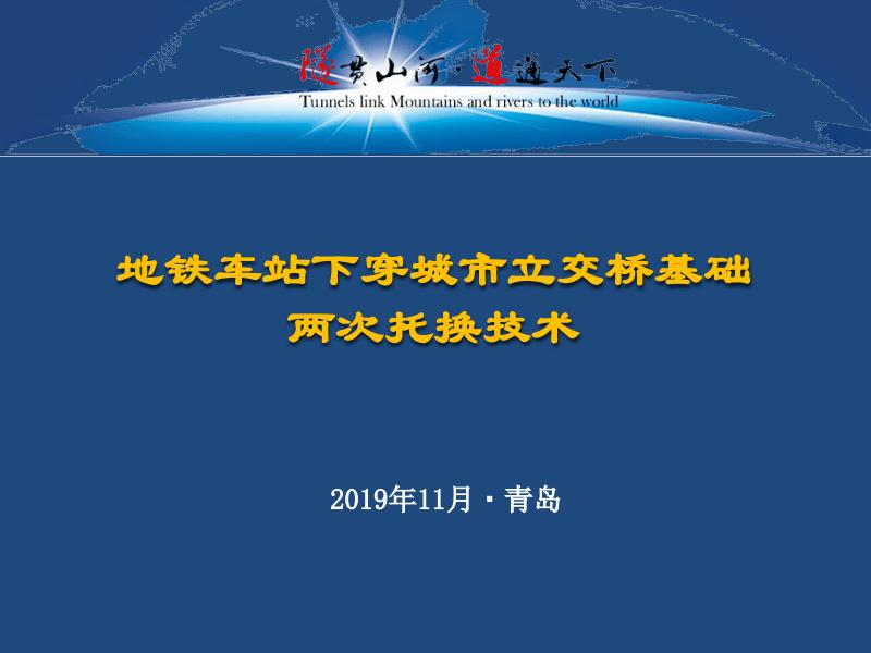 地铁车站下穿城市立交桥基础两次托换技术.pdf