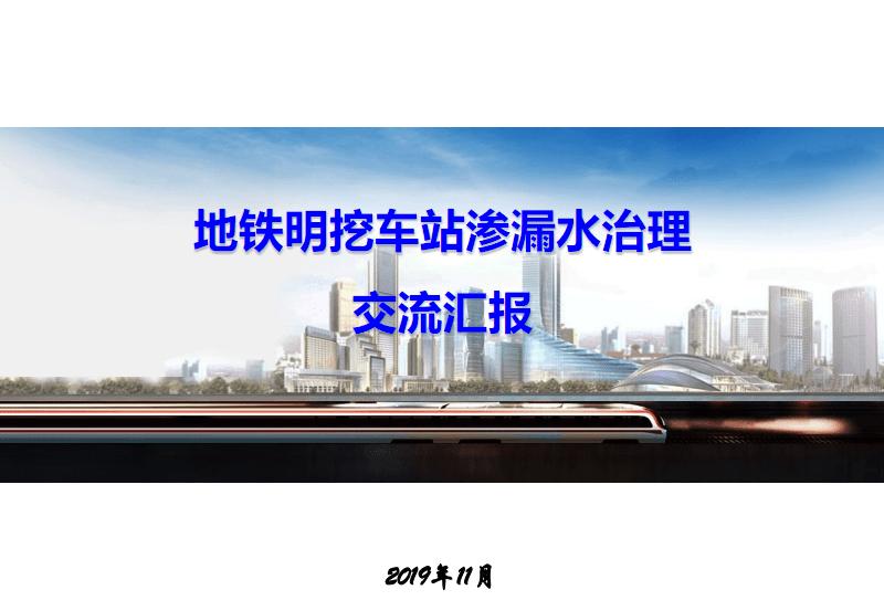 地铁车站渗漏水治理.pdf
