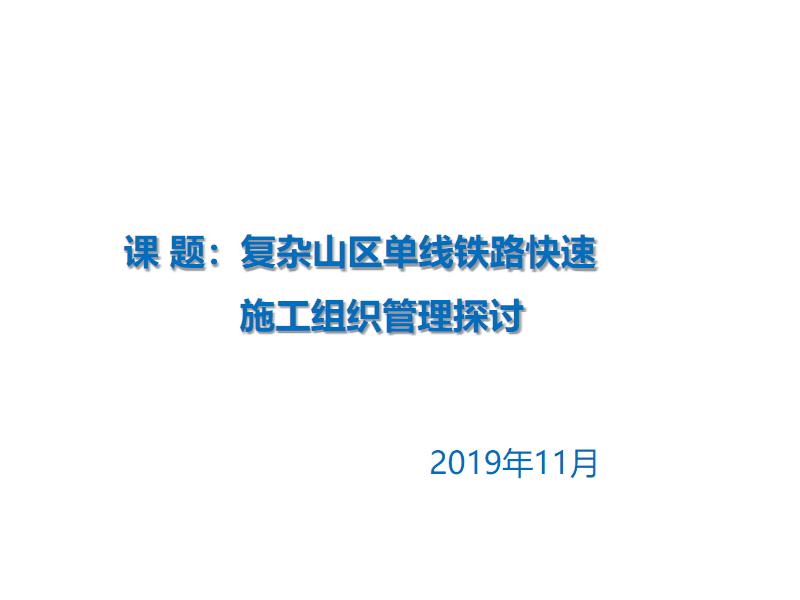 复杂山区单线铁路快速施工组织管理探讨.pdf