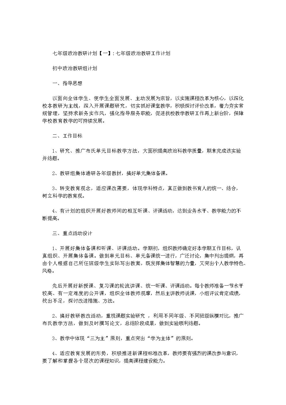 七年级政治教研计划.doc