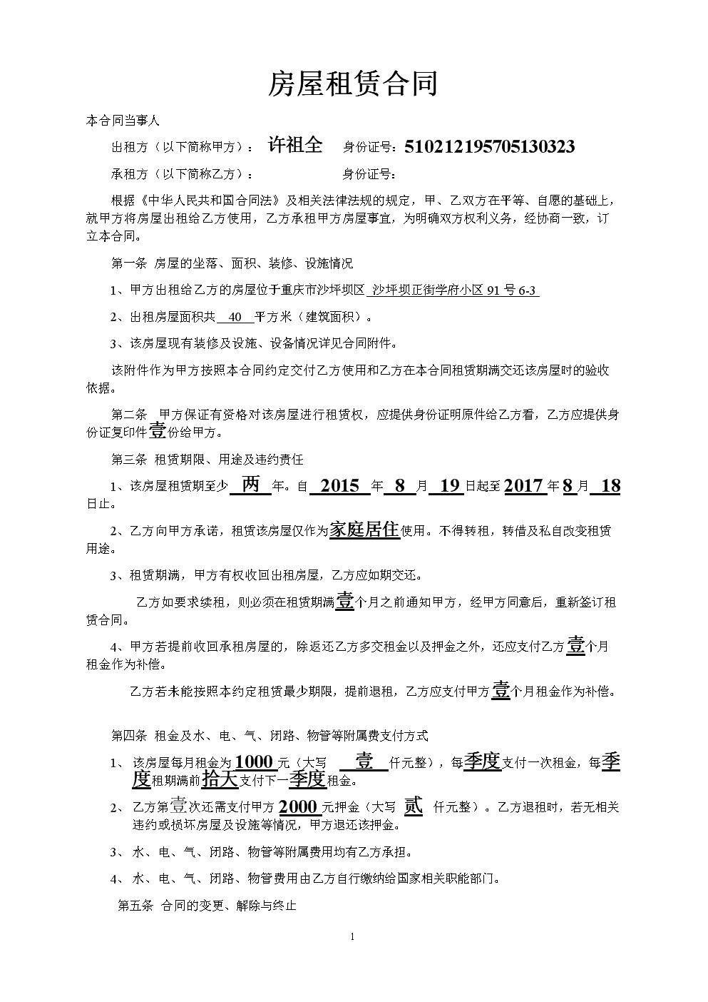 租房协议2015年(沙坪坝).doc
