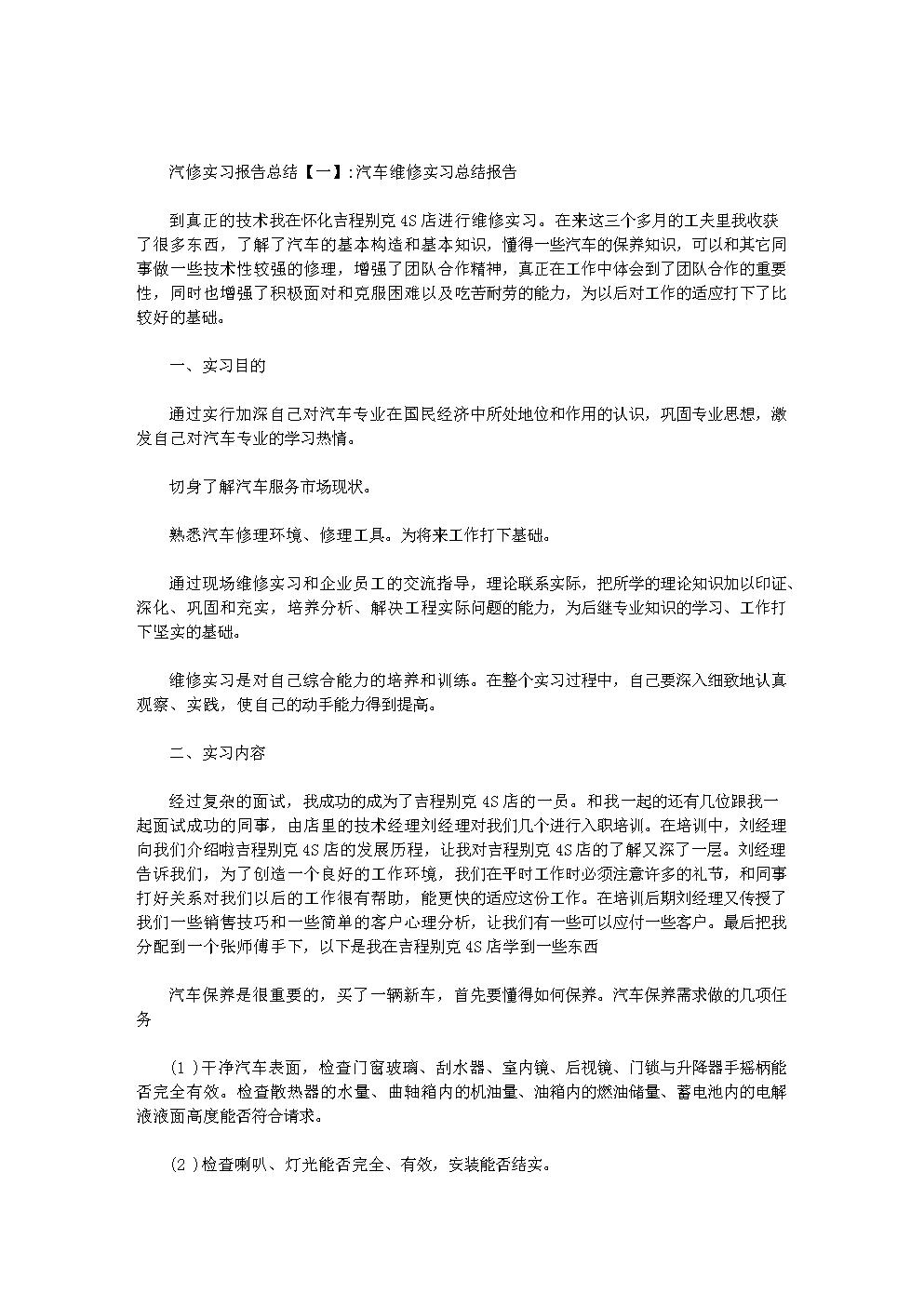 汽修实习报告总结范文.doc