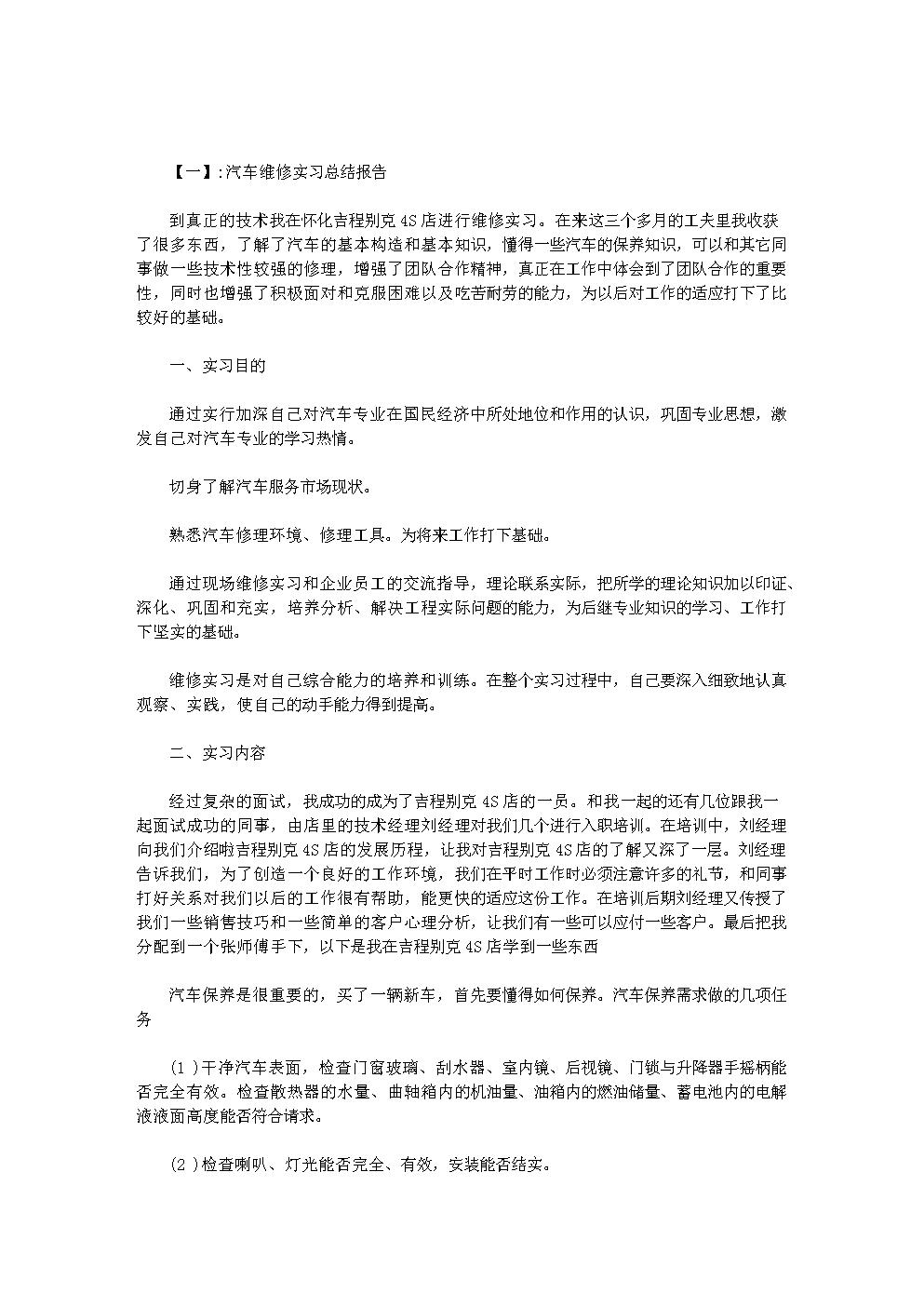 汽车维修实习总结报告范文.doc
