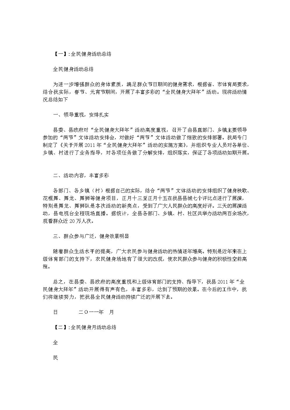 全民健身月活动总结范文.doc