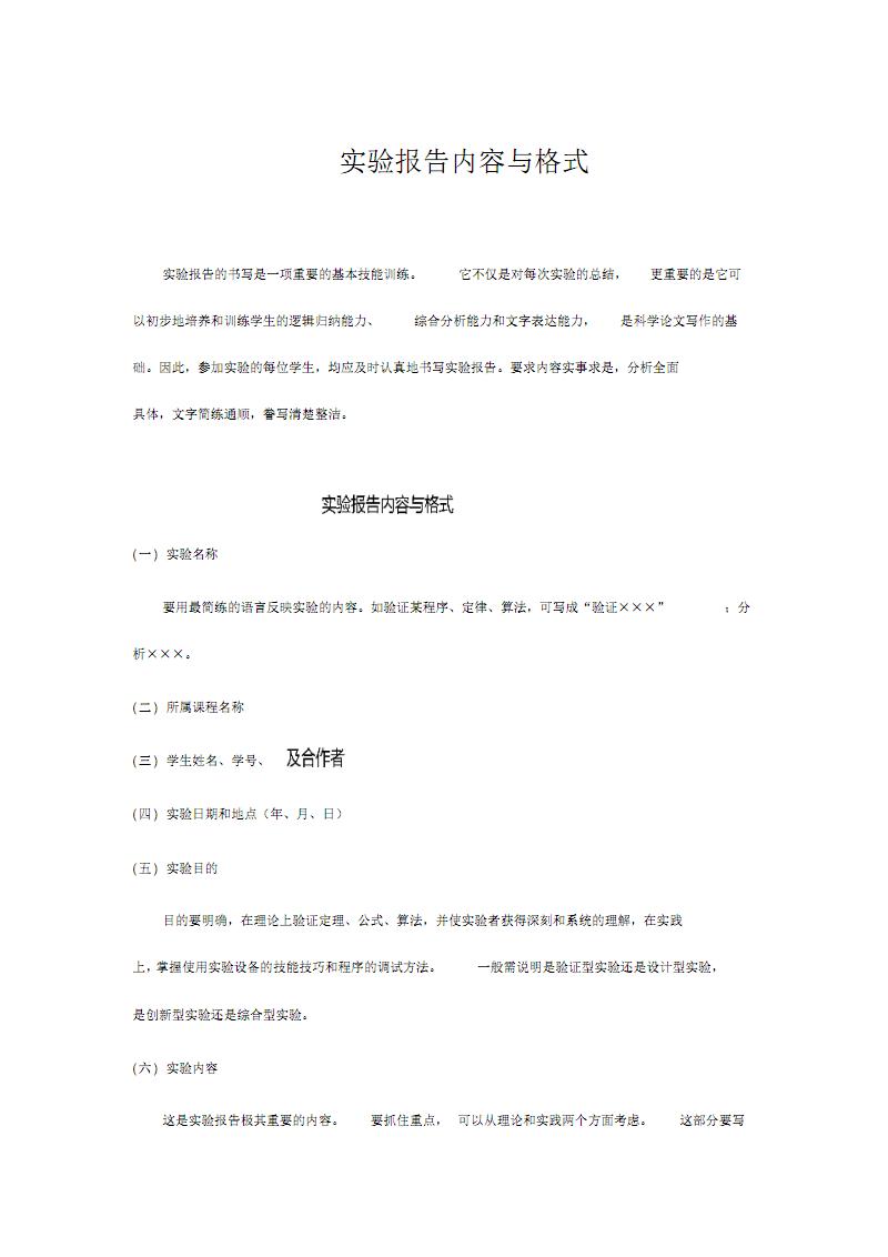 实验报告格式 范文.pdf