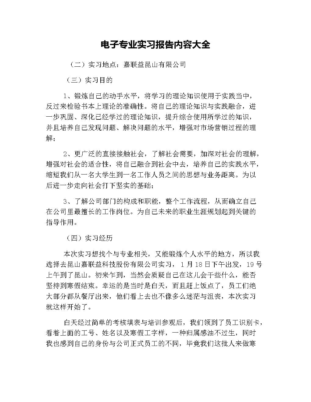 电子专业实习报告内容大全.doc