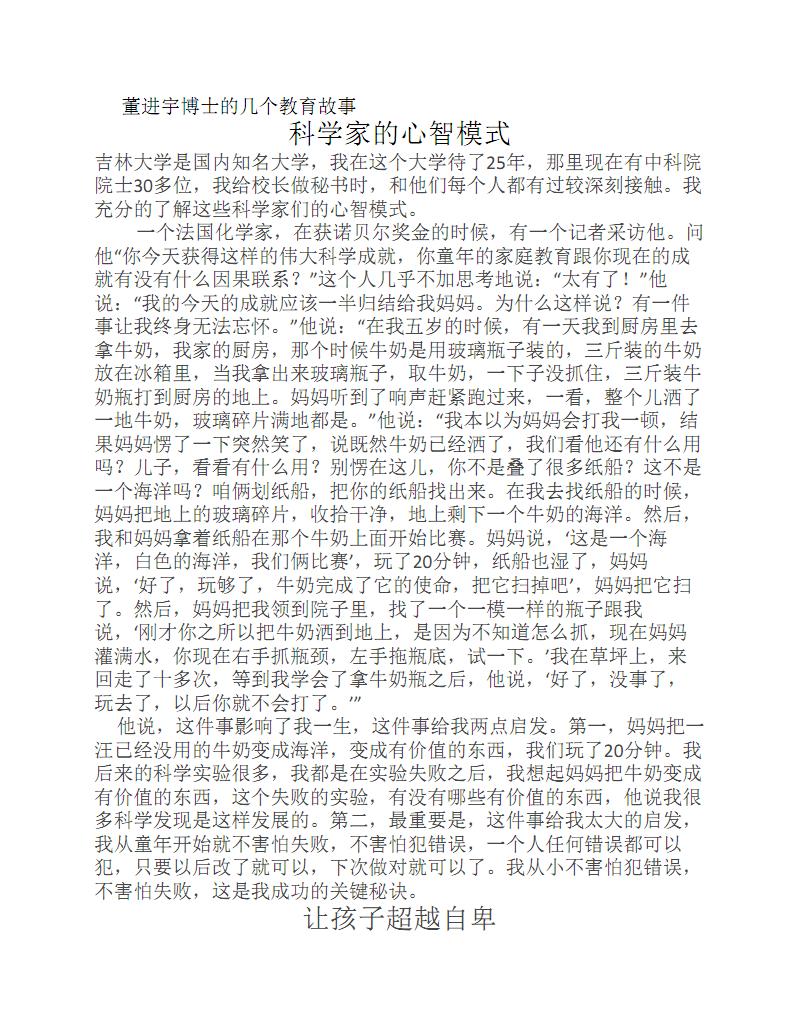 董进宇博士的几个教育故事.pdf