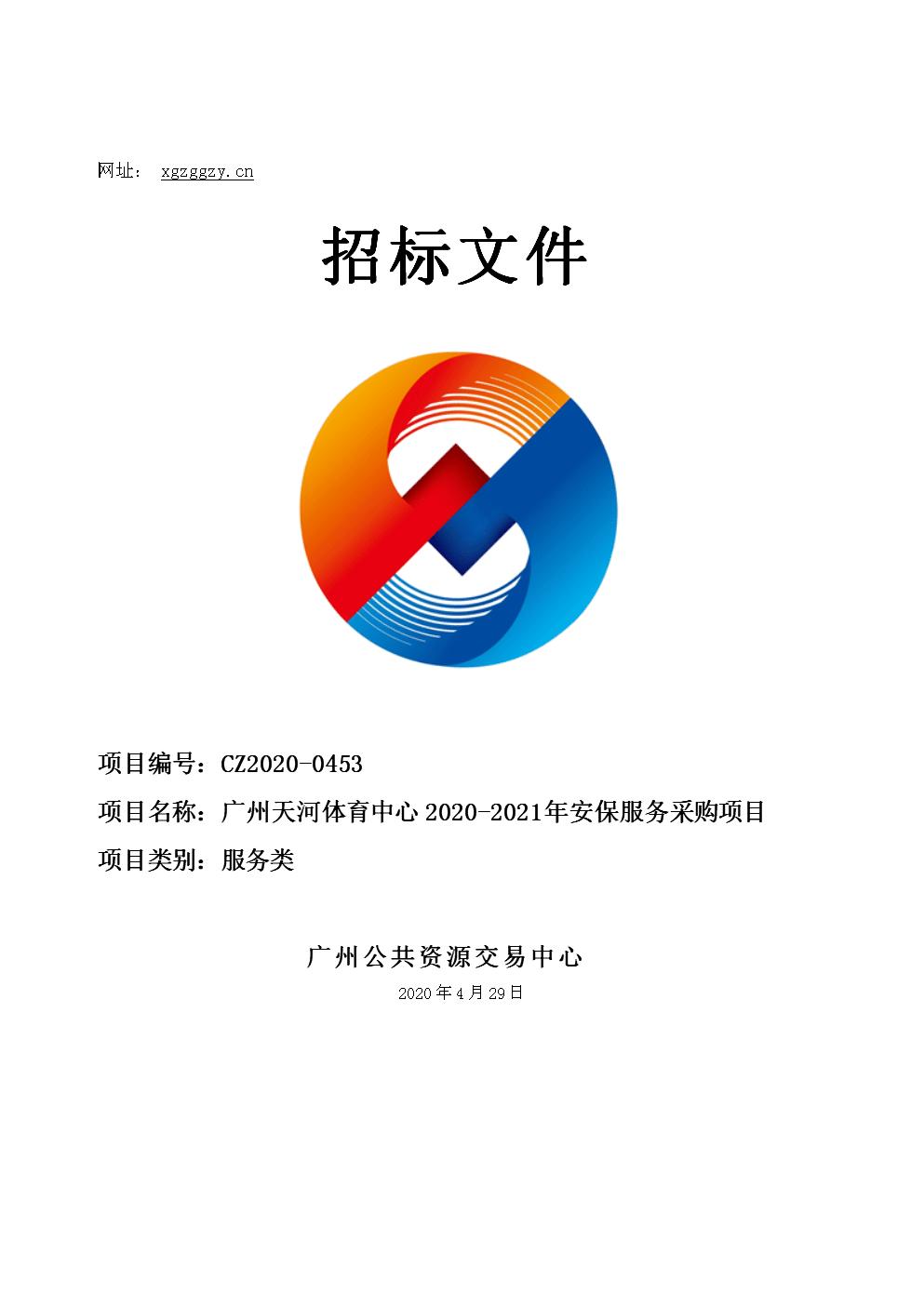 广州天河体育中心2020-2021年安保服务采购项目招标文件.doc