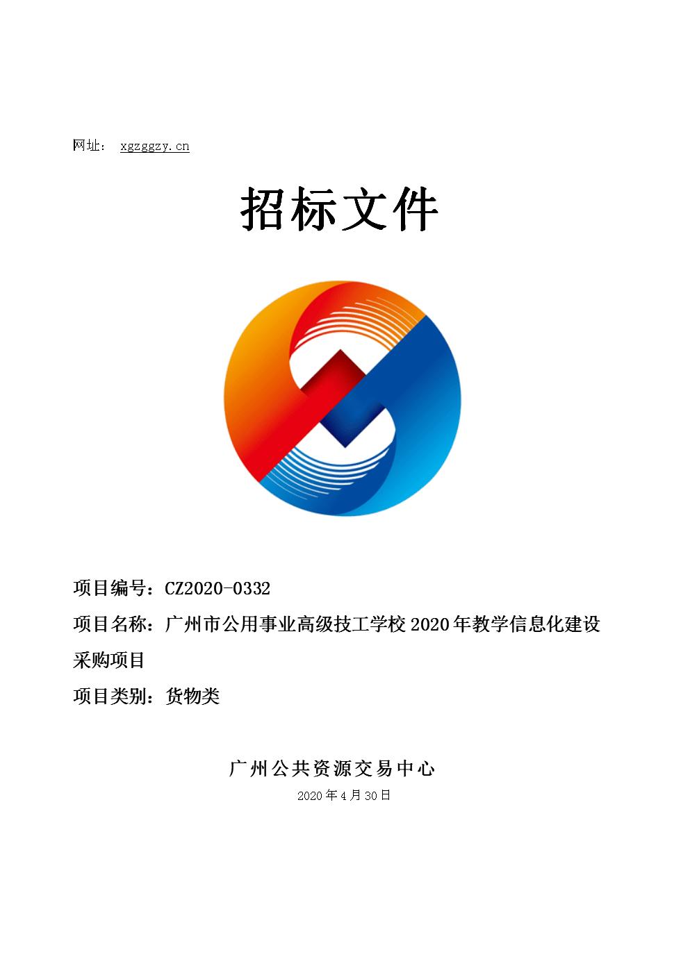 学校2020年教学信息化建设采购项目招标文件.doc