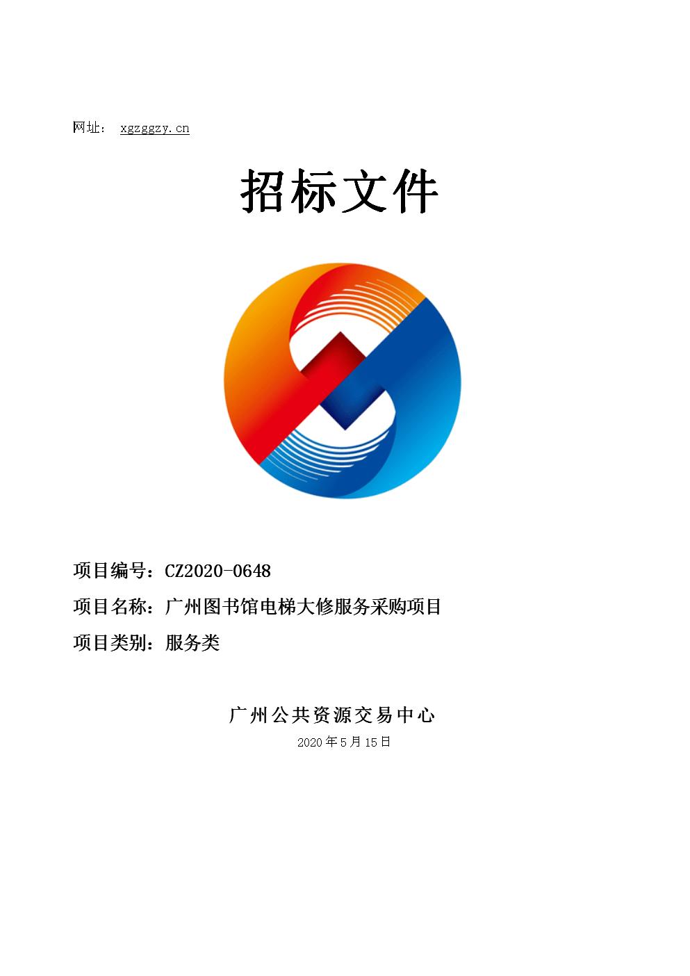 广州图书馆电梯大修服务采购项目招标文件.doc