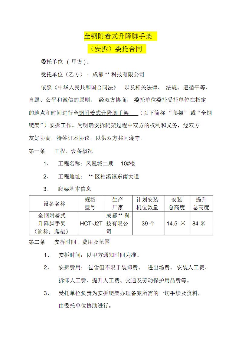 全钢附着式升降脚手架(安拆)委托合同.pdf