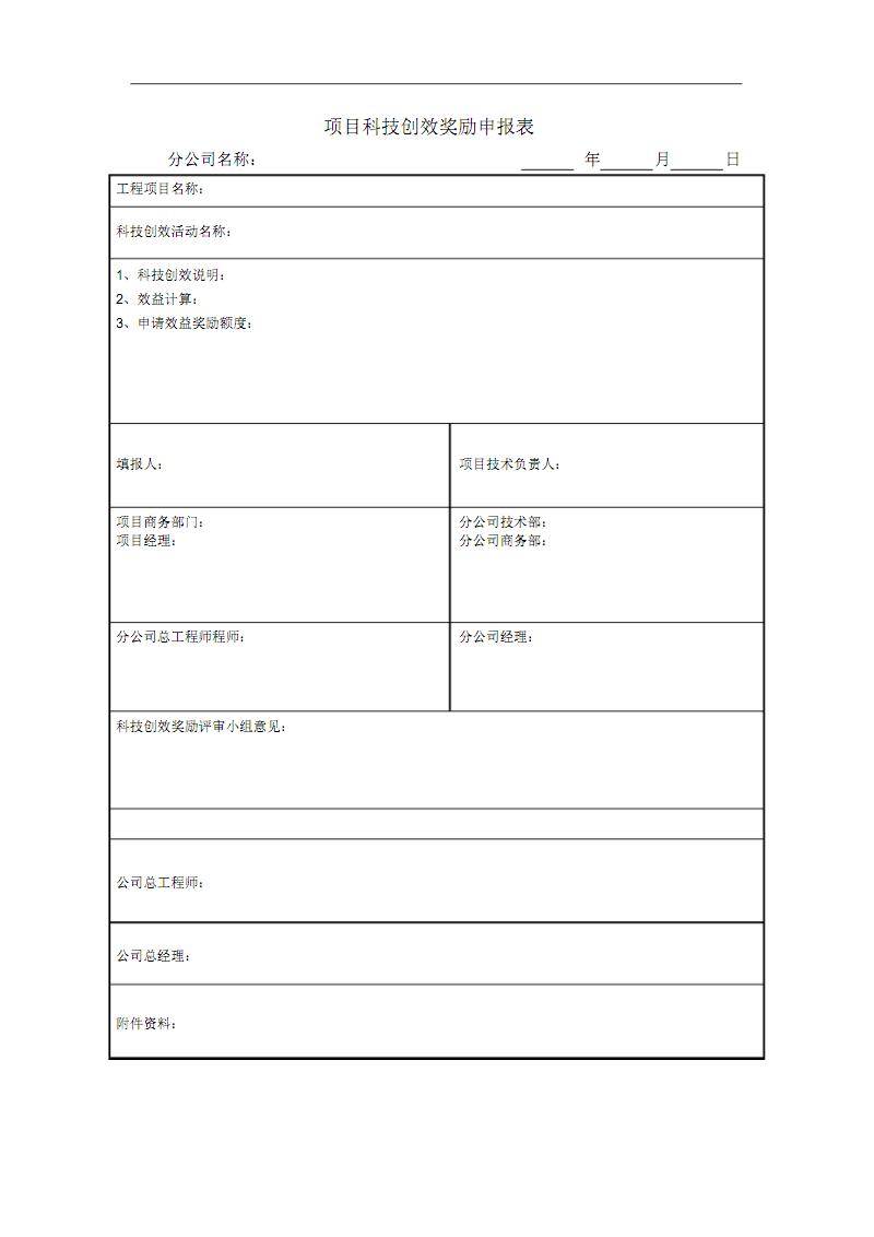 项目科技创效奖励申报表.pdf