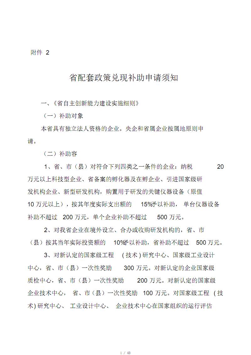 安徽省配套奖励政策申请指南[参照].pdf