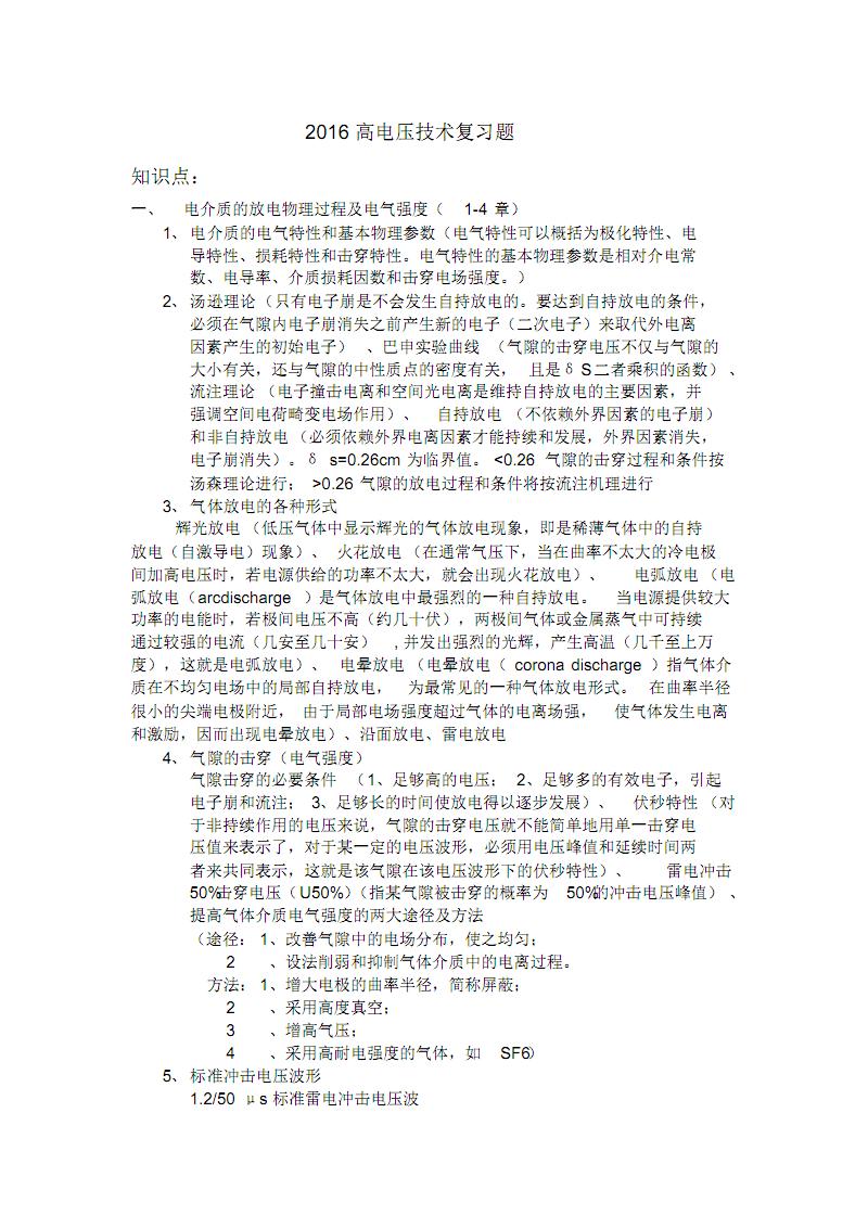 2016高电压技术复习题.pdf