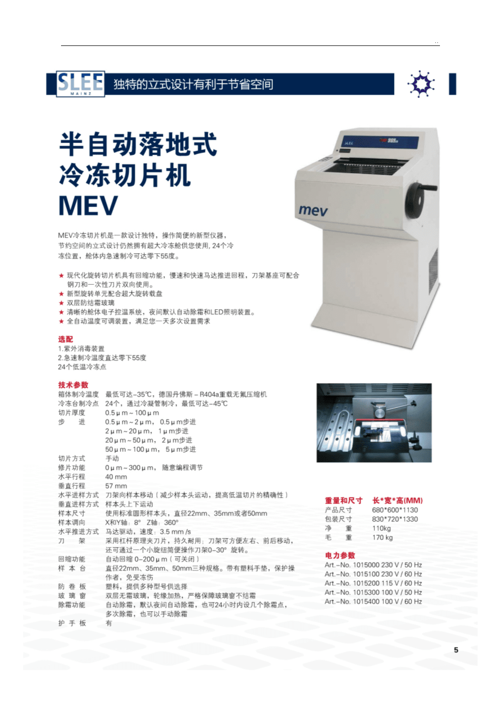 半自动落地式冷冻切片机MEV.doc