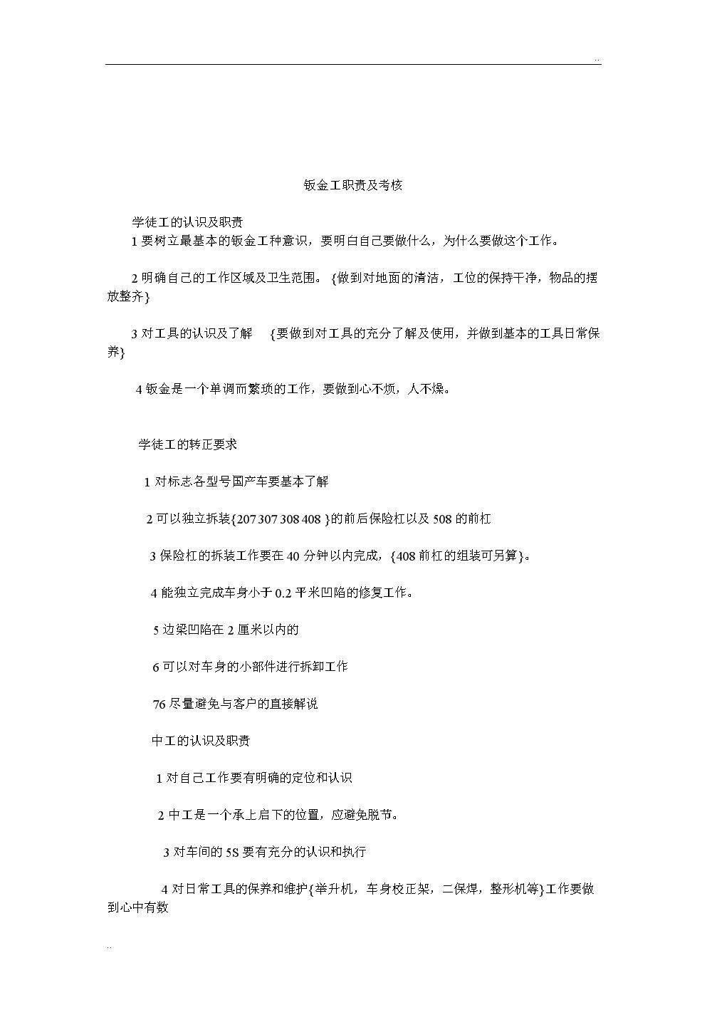 钣金工职责及考核.doc