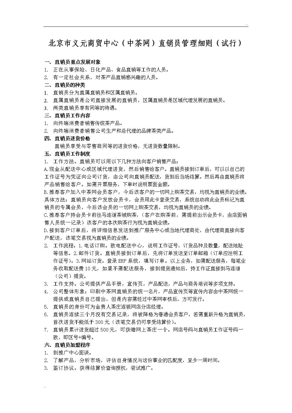 北京市义元商贸中心(中茶网)直销员管理细则(试行).doc