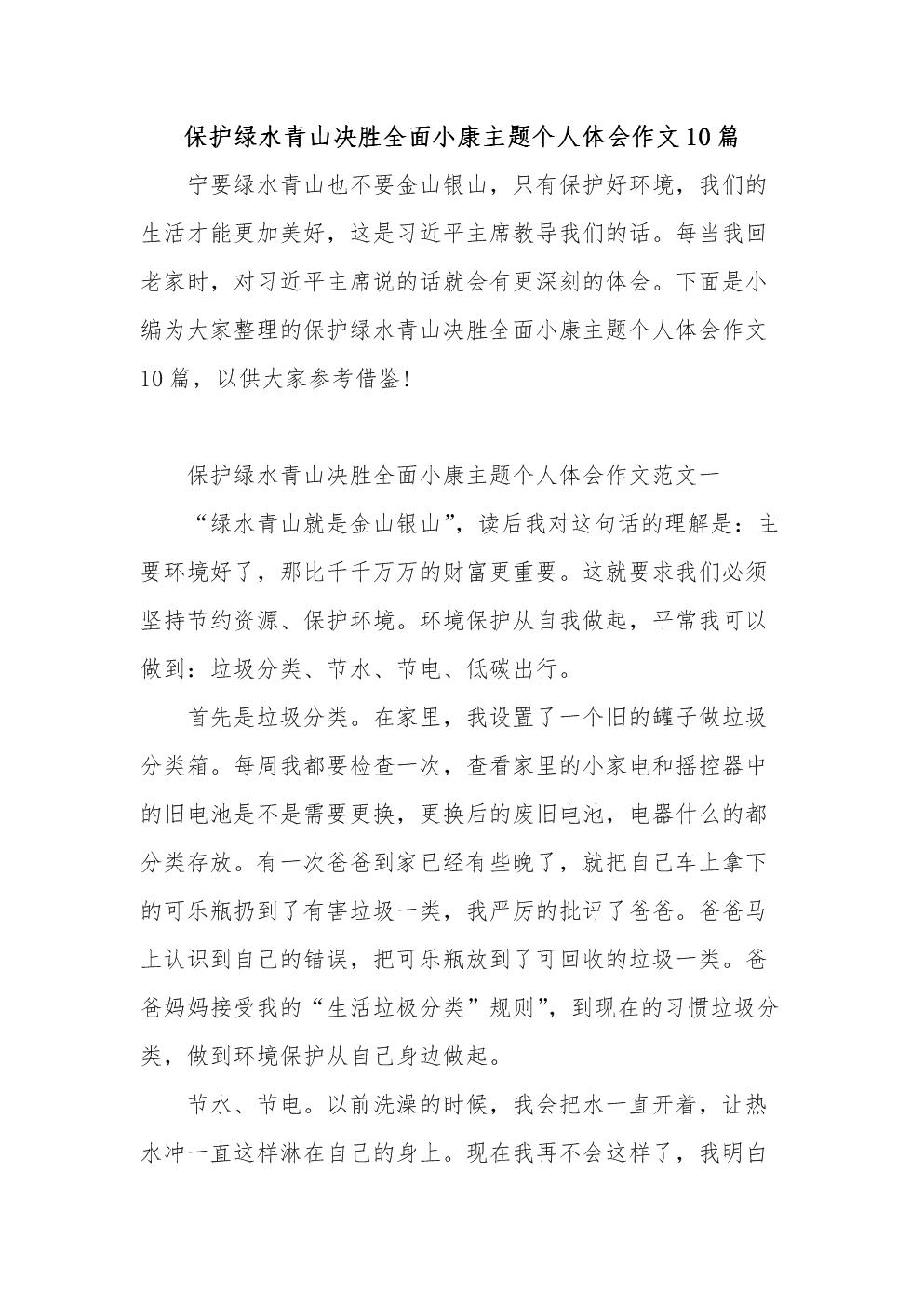 保护绿水青山决胜全面小康主题个人体会作文10篇.docx