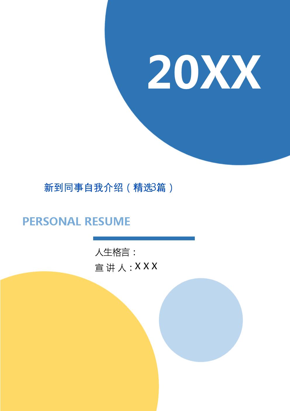 新到同事自我介绍(精选3篇)[Word稿].doc