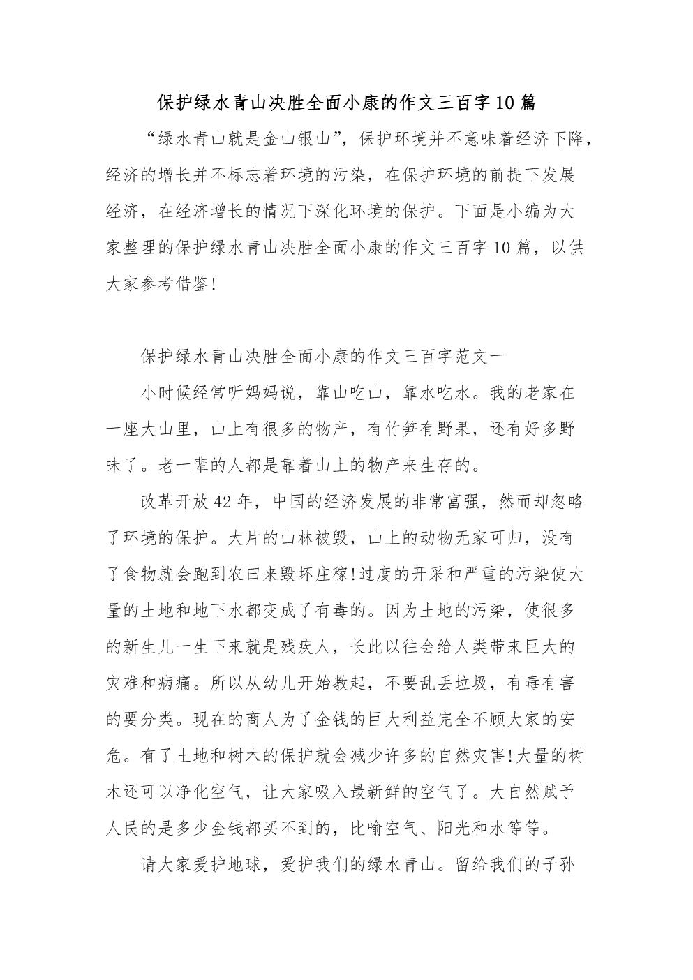 保护绿水青山决胜全面小康的作文三百字10篇.docx