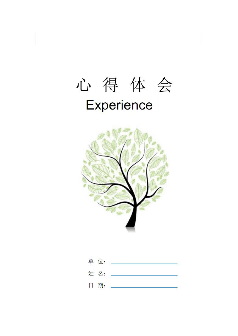 艾滋病心得体会800字.pdf