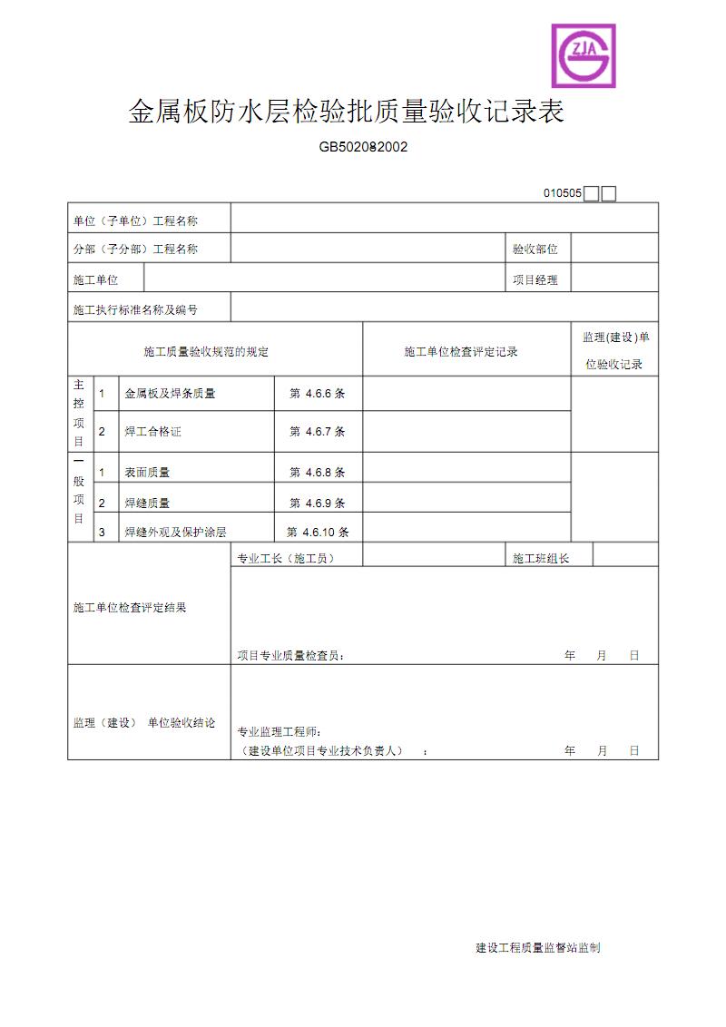 金属板防水层检验批质量验收记录表.pdf