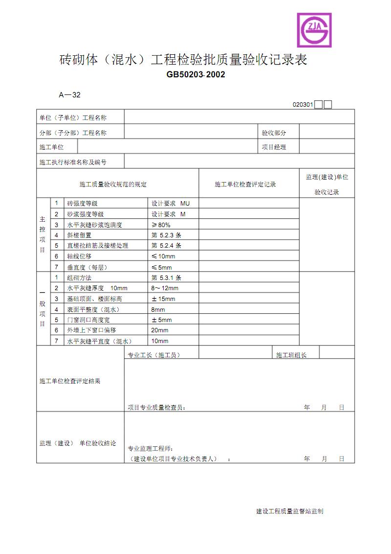 砖砌体(混水)工程检验批质量验收记录表.pdf