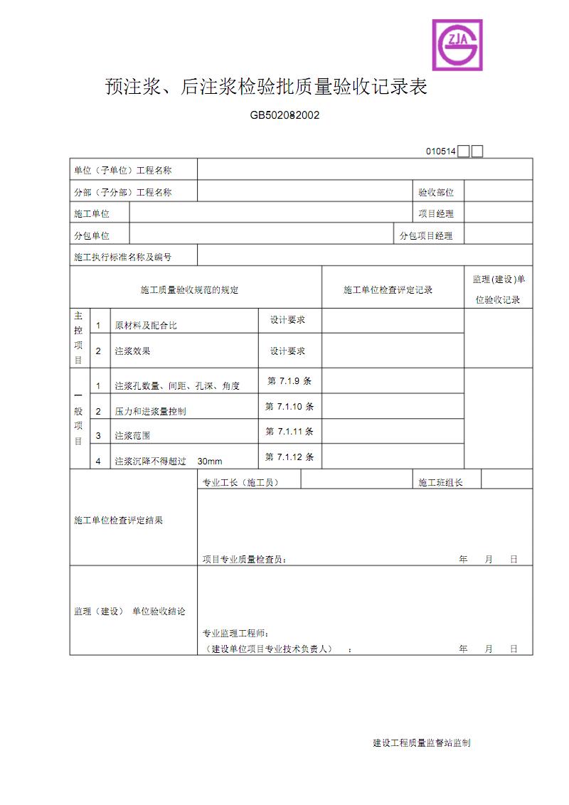 预注浆、后注浆检验批质量验收记录表.pdf