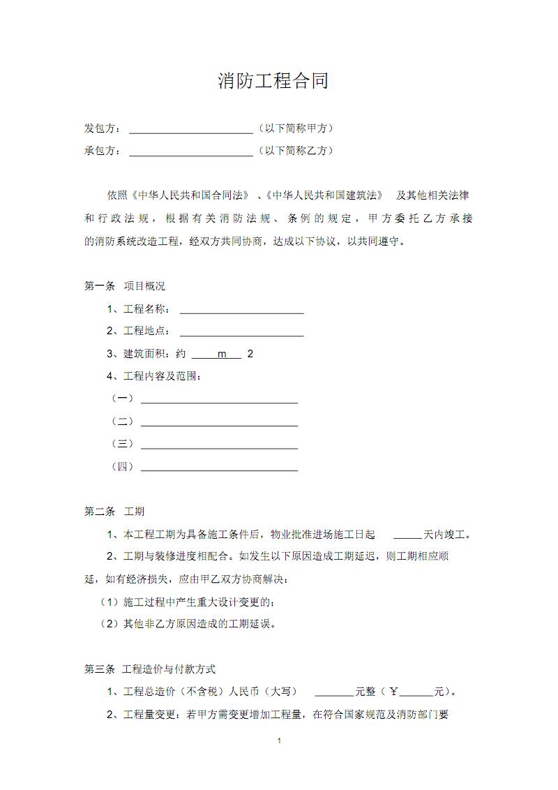 消防工程 合同.pdf