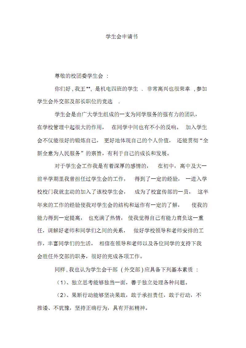 学生会申请书.pdf