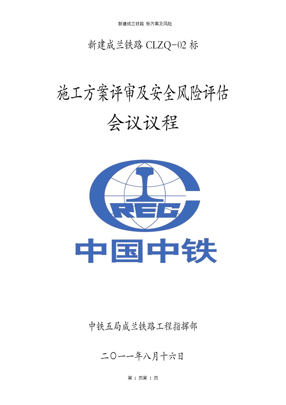 新建成兰铁路 标方案及风险范文.doc